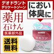 ミコナゾール硝酸塩配合、デリケートゾーン用・薬用石鹸・医薬部外品・日本製。足のニオイ、体臭、ニキビ予防、生理中のデリケートゾーンが気になる方に。