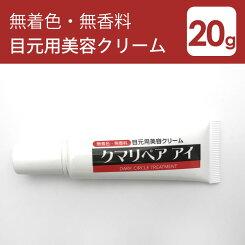 目元クリーム、アイクリーム、ハロキシル配合、目元用美容液。目元美容クリーム、クマリペアアイ、20g。