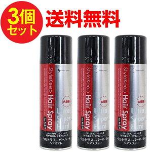 【9/25限定P14倍★要エントリー】ヘアスプレー ウルトラスーパーハード 大容量 215g×3個セット Style Keep Hair Spray