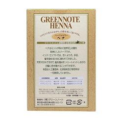 グリーンノート、ヘナ、ハーバルカラー、ライトブラウン(100g)2個セット