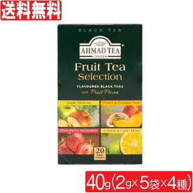 紅茶 アーマッドティー 2g×20袋 フルーツセレクション ティーバッグ AHMAD TEA 送料無料