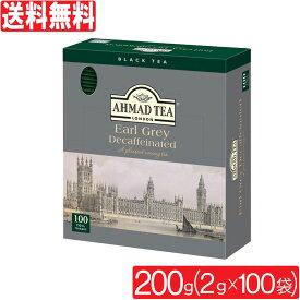 紅茶 デカフェ アールグレイ カフェインレス アーマッドティー 2g×100袋 ベルガモット ティーバッグ AHMAD TEA 送料無料