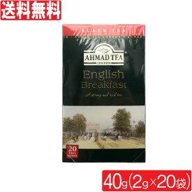 紅茶 アーマッドティー 2g×20袋 イングリッシュブレックファースト ティーバッグ AHMAD TEA 送料無料