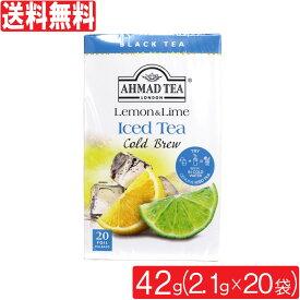 紅茶 アーマッドティー 2.1g×20袋 【水出し専用】コールドブリュー (レモン&ライム) ティーバッグ AHMAD TEA 送料無料