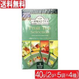 紅茶 カフェインレス アーマッドティー デカフェ 2g×20袋 フルーツセレクション ティーバッグ AHMAD TEA 送料無料