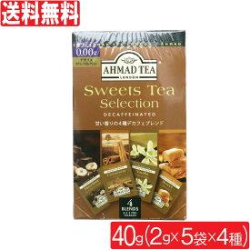 紅茶 カフェインレス アーマッドティー デカフェ 2g×20袋 スウィーツティーセレクション ティーバッグ AHMAD TEA 送料無料