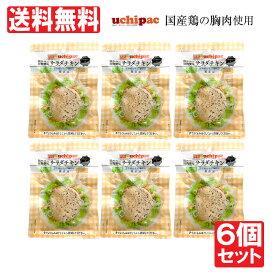 国産鶏 サラダチキン(ブラックペッパー&ガーリック)6個セット「ネコポス」「メール便で送料無料」