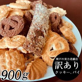 【8/5P最大16倍】クッキー 訳あり 送料無料 詰め合わせ 900g (300g×3袋) お菓子 洋菓子 焼き菓子パイ 訳ありスイーツ