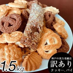 【全品ポイント最大7倍中】クッキー 訳あり 送料無料 詰め合わせ 8種 1.5kg (300g×5袋) お菓子 洋菓子 焼き菓子パイ 訳ありスイーツ※7/31より順次発送