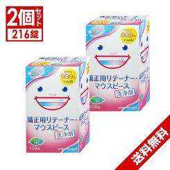リテーナー 洗浄剤 矯正用リテーナー・マウスピース用洗浄剤 108錠×3個セット