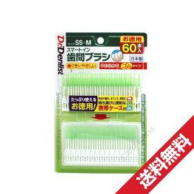 デンリスト スマートイン 歯間ブラシ 120本(60本入×2個セット) 日本製 携帯ケース付き「メール便で送料無料」