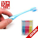 歯ブラシ 外側やわらかめ植毛歯ブラシ 10本セット「メール便で送料無料」