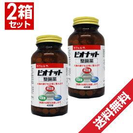 【指定医薬部外品】ビオナット整腸薬 400錠入×2個 ラフェルサ 乳酸菌・納豆菌・ビオヂアスターゼ
