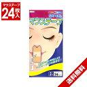 マウステープ 24枚入 口閉じテープ いびき対策 鼻呼吸テープ 口テープ マウステープ 口呼吸防止テープ 日本製 鼻呼吸「メール便で送料無料」