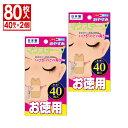 マウステープ 40枚入×2個セット 口閉じテープ いびき対策 鼻呼吸テープ 幅広 マウステープ 口呼吸防止テープ 日本製 …