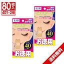 マウステープ 40枚入×2個セット 口閉じテープ いびき対策 鼻呼吸テープ 幅広 マウステープ 口呼吸防止テープ 日本製 鼻呼吸「メール便で送料無料」