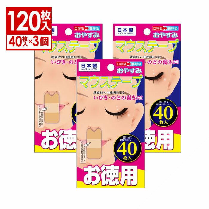 マウステープ 40枚入×3個 口閉じテープ いびき対策 鼻呼吸テープ 幅広 マウステープ 口呼吸防止テープ 日本製 鼻呼吸「メール便で送料無料」