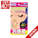 マウステープ 40枚入 口閉じテープ いびき対策 鼻呼吸テープ マウステープ 口呼吸防止テープ 日本製 鼻呼吸「メール便…