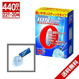 10/25限定P18倍★スポーツドリンク 粉末 ファイン イオンドリンク 3.2g×22包 20個セット