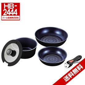 フライパン・鍋5点セット IH対応(取っ手がとれる)ルクスパン ブルーダイヤモンドコート 3層コーティング クックウェア HB-2444
