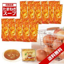 たまねぎスープ10包×3(30食分)玉ねぎスープ 玉葱スープ インスタントスープ 隠し味調味料「メール便で送料無料」