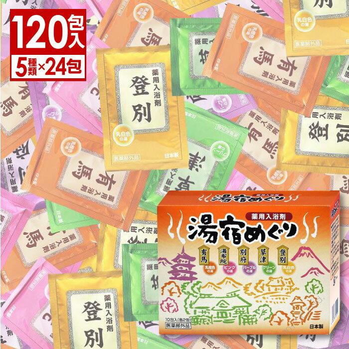 入浴剤 詰め合わせ 福袋 湯宿めぐり 120包(5種×24包)日本製 お徳パック まとめ買い用 お風呂【送料無料 (沖縄・離島除く)】