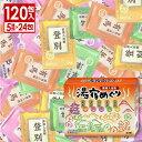【6/25限定エントリーでポイント14倍】入浴剤 詰め合わせ 福袋 湯宿めぐり 120包(5種×24包)日本製 お徳パック まと…
