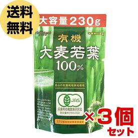 青汁 大麦若葉 100% 大容量230g×3個セット【約230日分】有機大麦若葉 粉末 安心の229種類残留農薬検査済 送料無料