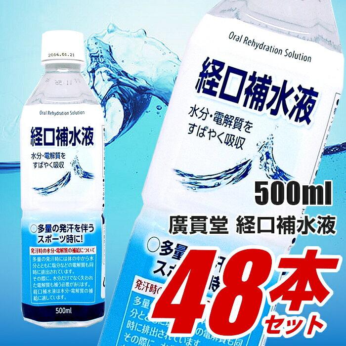 日本薬剤 (廣貫堂) 経口補水液 500ml 48本(2ケース) ペットボトル クエン酸【送料無料 (沖縄・離島除く)】
