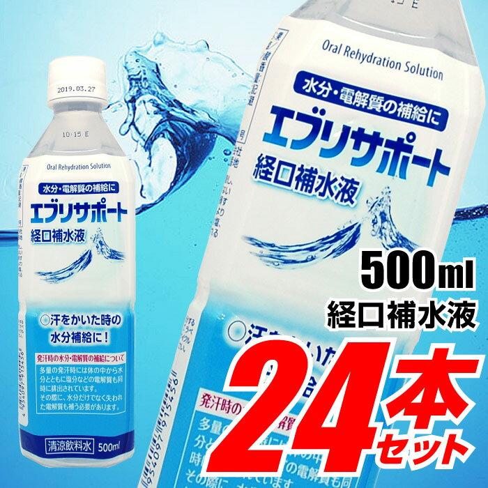 エブリサポート経口補水液 500ml 24本(1ケース) 日本薬剤 熱中症対策 清涼飲料水 ペットボトル【送料無料 (沖縄・離島除く)】