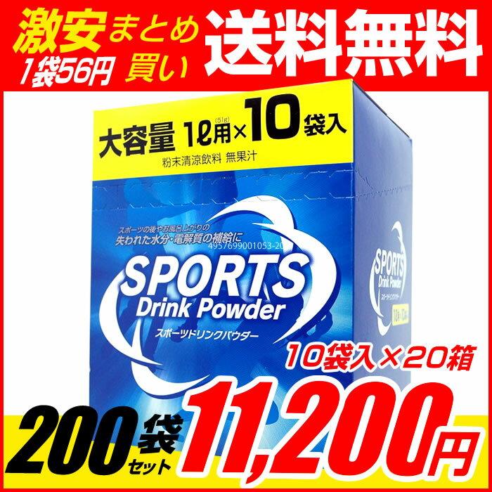 スポーツドリンク 粉末(パウダー)1L用×200回分!10袋入×20箱セット 送料無料【送料無料 (沖縄・離島除く)】