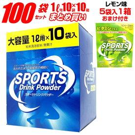 スポーツドリンク 粉末 パウダー 100袋セット(1L用×10袋×10箱)+レモン味 5袋(1L用×5袋×1箱) お徳用 クエン酸【送料無料 (沖縄・離島除く)】