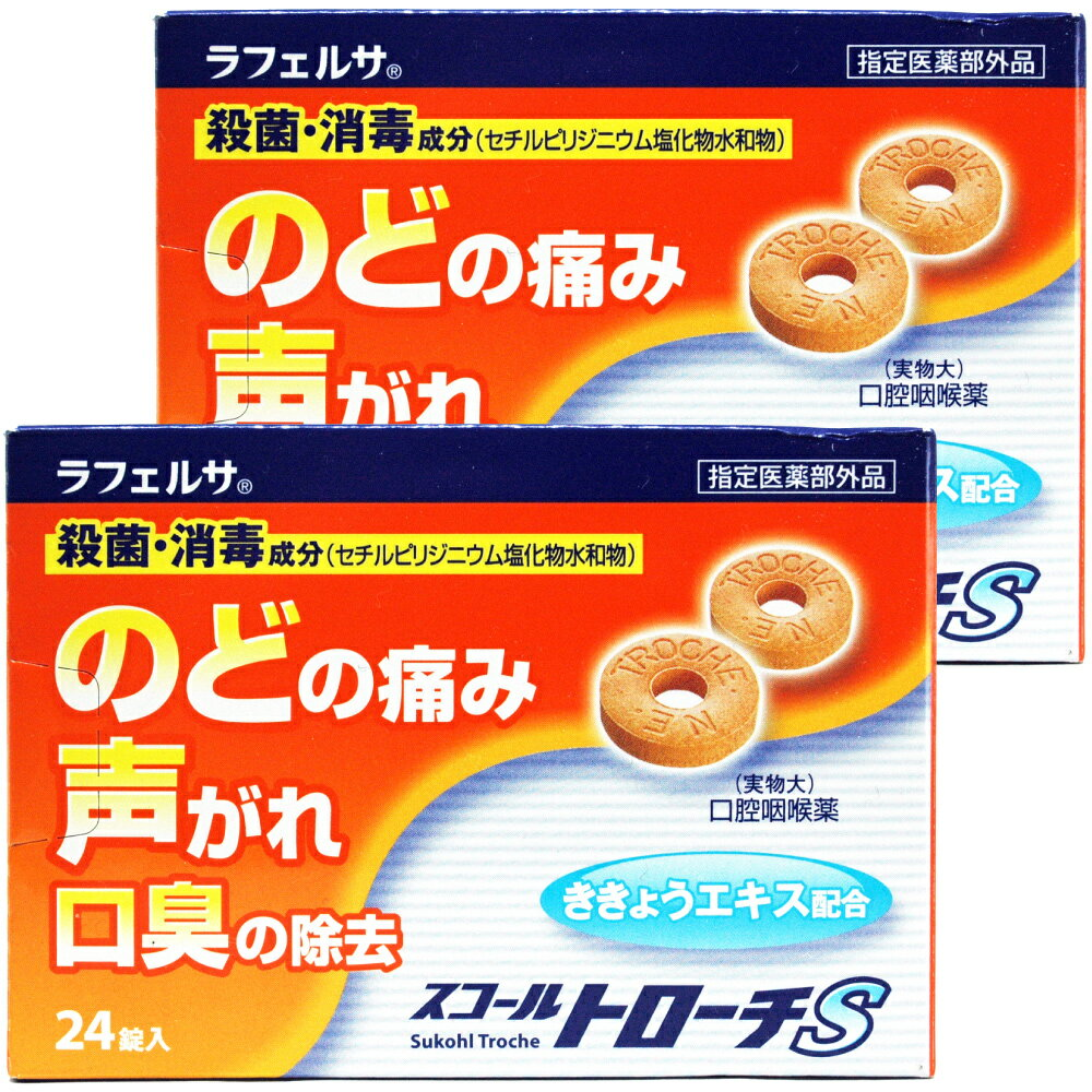 【指定医薬部外品】スコールトローチS 24錠×2個セット「ネコポス」「メール便で送料無料」