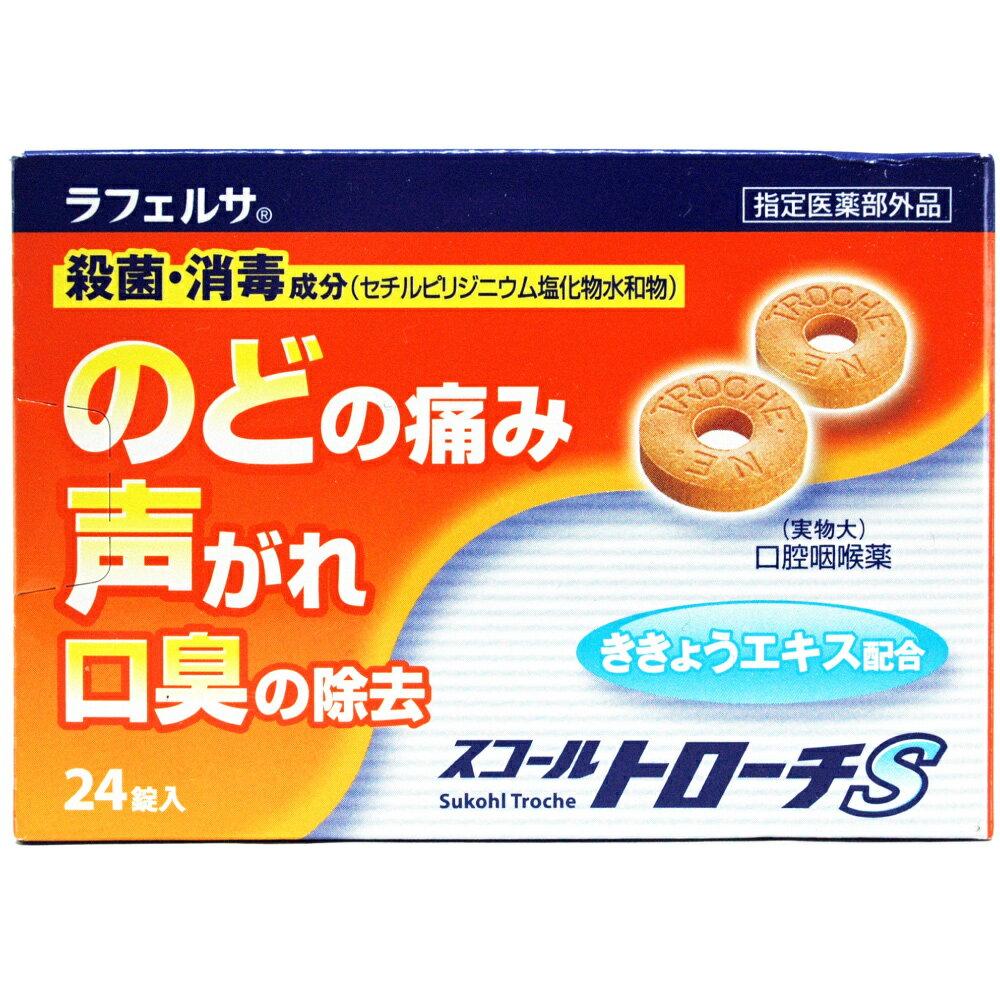 【指定医薬部外品】スコールトローチS 24錠 のどの痛み・声がれ・口臭の除去