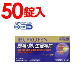 【第2類医薬品】新オムニンP錠 50錠入 イブプロフェン配合 頭痛 歯痛 生理痛 薬 解熱剤 解熱鎮痛剤 腰痛 筋肉痛 痛み止め 錠剤