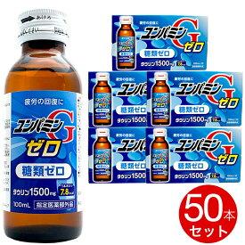 ユンパミンG ゼロ 栄養ドリンク 50本 疲労の回復に 滋養強壮ドリンク タウリン1500 糖類ゼロ 指定医薬部外品