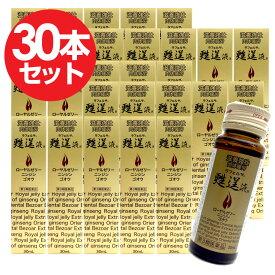 【第3類医薬品】ラフェルサ甦逞液s 30mL×30本セット 滋養強壮ドリンク 滋養強壮剤 栄養ドリンク ローヤルゼリー 栄養ドリンク剤 送料無料