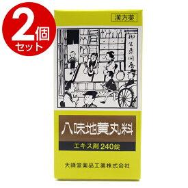 【第2類医薬品】八味地黄丸料エキス錠(大峰)240錠×2個セット 漢方薬