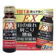 パス・アスキットEX、目の疲れ、肩こり、腰痛の症状緩和に。ドリンク剤3本入り。