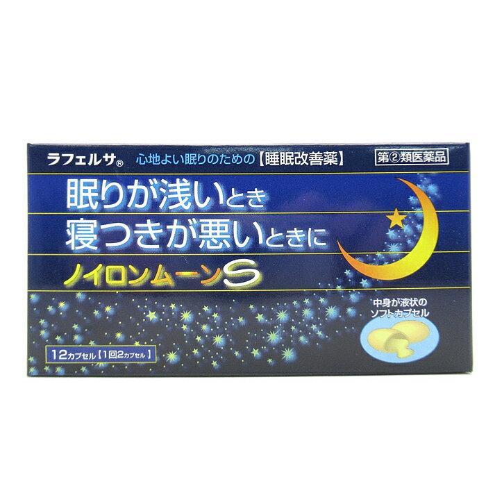 【指定第2類医薬品】【メール便で送料無料】ノイロンムーンS 12カプセル 睡眠改善薬/ジフェンヒドラミン製剤/不眠の緩和/寝つきが悪い方/眠りが浅い方