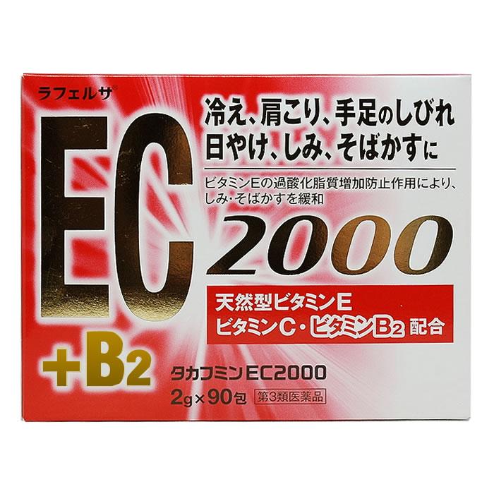 【第3類医薬品】天然型ビタミンE・ビタミンC・B2配合 タカフミンEC2000 90包 ビタミンC ビタミンE 肩・首すじのこり 手足のしびれ・冷え しみ そばかす 日焼け