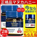 正規品 マヌカヘルス マヌカハニーMGO115+(250g) 2個セット 旧MGO110+ UMF6+(オーガニック・無添加・天然・はちみつ・…