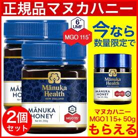 正規品 マヌカヘルス マヌカハニーMGO115+(250g) 2個セット 旧MGO110+ UMF6+(オーガニック・無添加・天然・はちみつ・ニュージーランド産)MANUKA HONEY