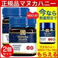 マヌカヘルスマヌカハニーMGO30+ブレンド250g正規品ニュージーランド産蜂蜜はちみつ送料無料