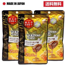 【11/25限定!エントリーでポイント14倍】マヌカハニー キャンディ MGO550+ 3個セット ニュージーランド産(日本国内製造)蜂蜜 のど飴「メール便で送料無料」