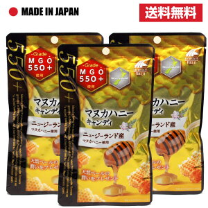 【2/15限定!エントリーでポイント14倍】マヌカハニー キャンディ MGO550+ 3個セット ニュージーランド産(日本国内製造)蜂蜜 のど飴「メール便で送料無料」