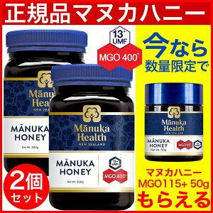マヌカヘルス マヌカハニー 蜂蜜 MGO400+ 500g 2個セット はちみつ 正規品 UMF13+ 日本向け正規輸入品 日本語ラベル 送料無料
