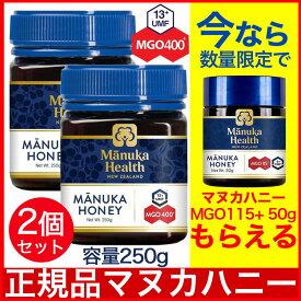 正規品 マヌカヘルス マヌカハニーMGO400+(250g) 2個セット UMF13+ マヌカハニー(オーガニック・無添加・天然・はちみつ・ニュージーランド産)日本向け正規輸入品 安全確認済