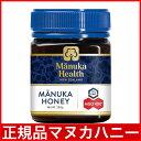 正規品 マヌカヘルス マヌカハニーMGO400+(250g) UMF13+ マヌカハニー(オーガニック・無添加・天然・はちみつ・ニュー…