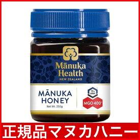 正規品 マヌカヘルス マヌカハニーMGO400+(250g) UMF13+ マヌカハニー(オーガニック・無添加・天然・はちみつ・ニュージーランド産)MANUKA HONEY 送料無料